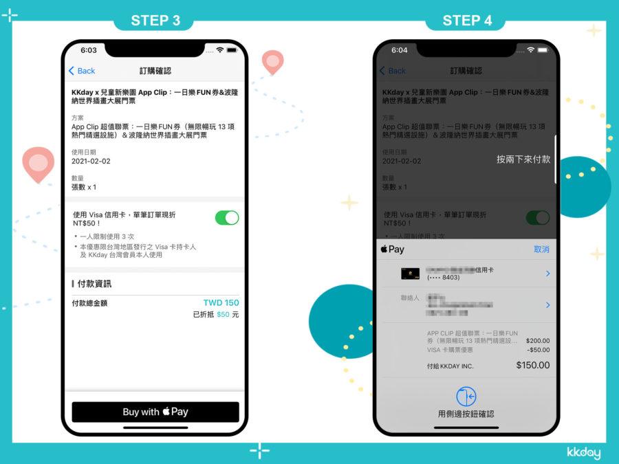 KKday/APPClip/Apple/iOS14/使用步驟