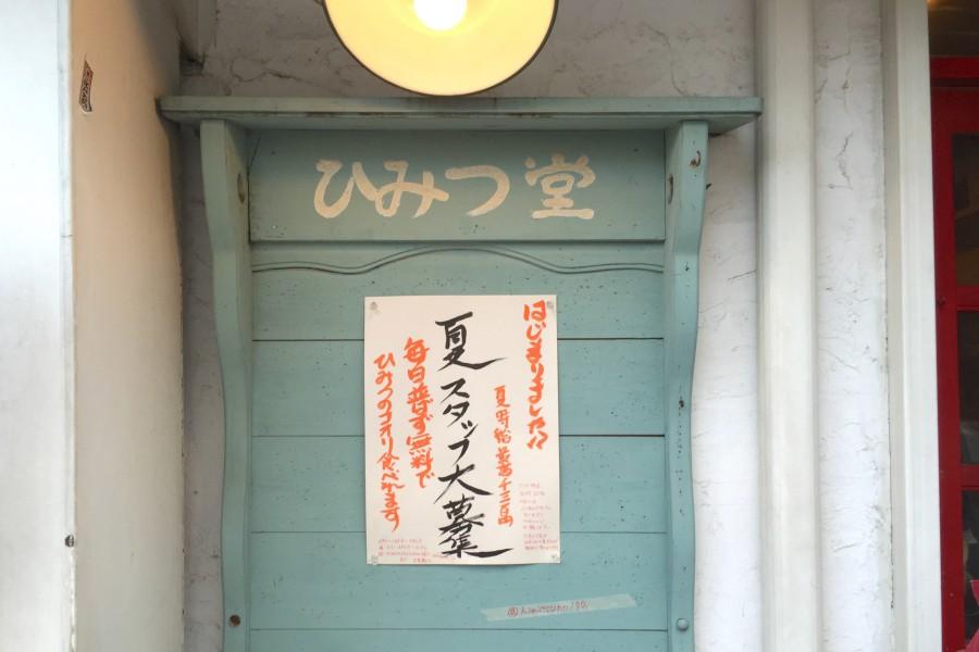 batch ひみつ堂02
