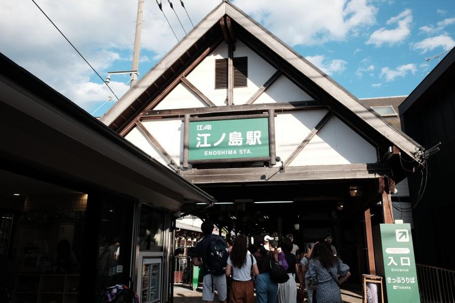 batch 江之電江之島站