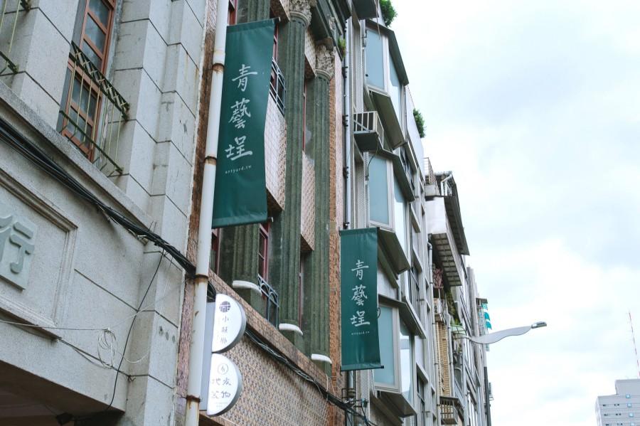 大稻埕迪化街:青藝城