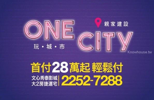 台中建案ONE CITY