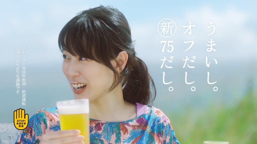 戶田惠梨香三得利金麥啤酒cm2