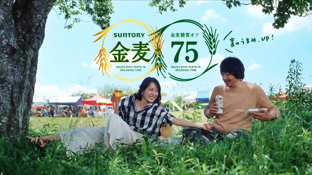 戶田惠梨香三得利金麥啤酒cm6