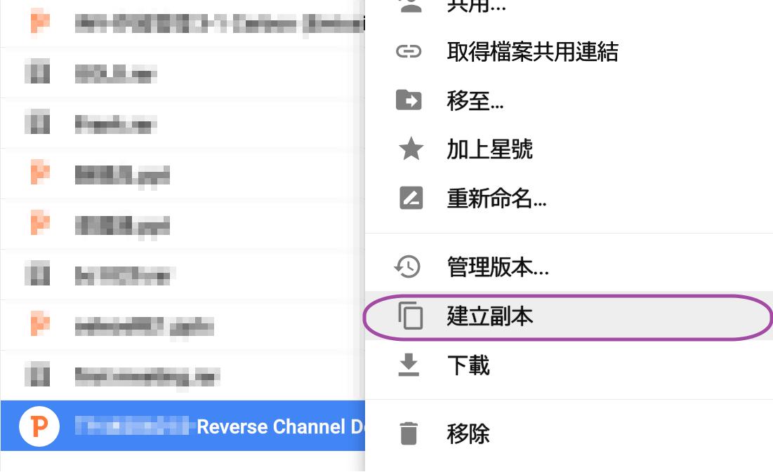Google Drive 建立副本