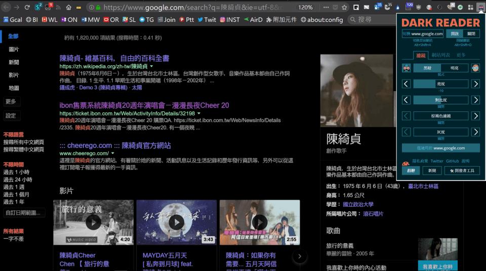 Dark Reader 自動渲染網頁成深色模式
