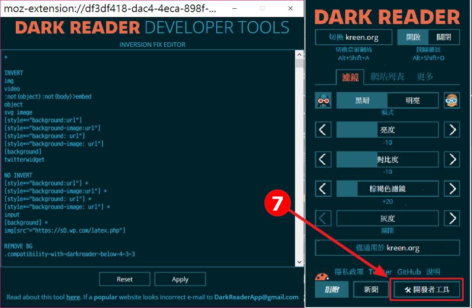 Dark Reader 文字瞄邊、改變字型、主題生成方式