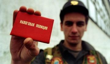 nalogovaya politsiya_1