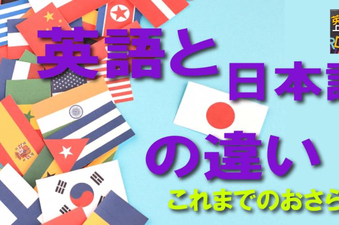 英語と日本語の違い~まとめ~