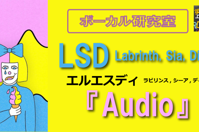 LSD(Labrinth, Sia, Diplo)『Audio』