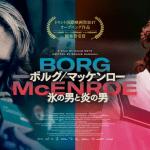 テニス映画「ボルグ/マッケンロー 氷の男と炎の男」を観てきました