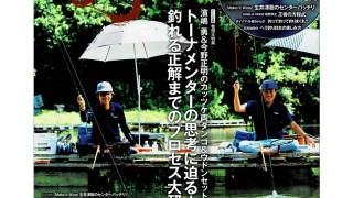 DVD付ヘラブナマガジン「隔月刊 ボーバー /vol.093」入荷しました