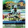 DVD付ヘラブナマガジン「隔月刊 ボーバー /vol.098」入荷しました