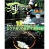 DVD付ヘラブナマガジン「隔月刊 ボーバー /vol.099」入荷しました