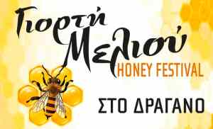 Honey Festival in Lefkada