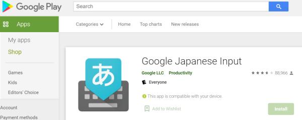 Google Japanese input app