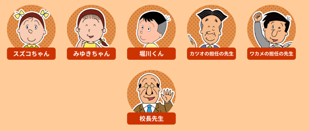 san, chan, kun, sensei