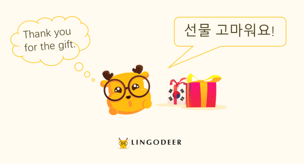 How to say thank you in korean when receiving gift