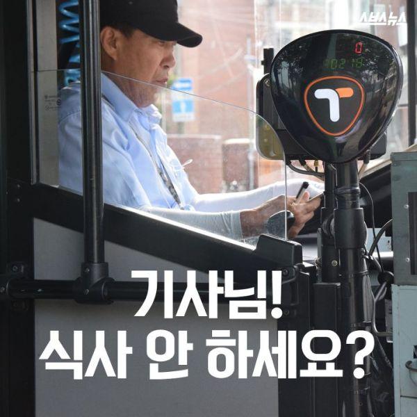 korean honorifics: 기사님