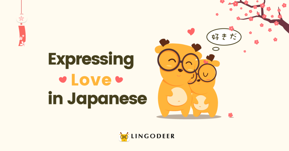 How to say I love you in Japanese