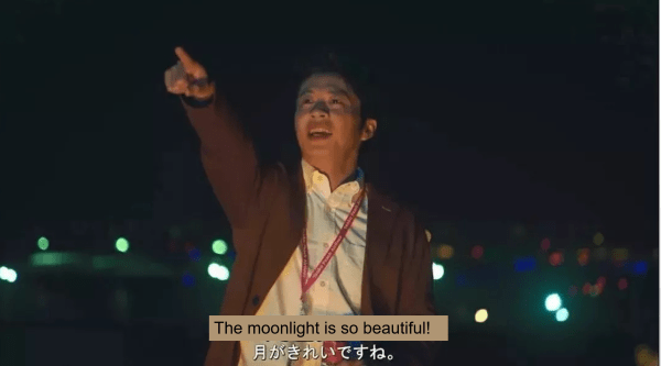 I love you in Japanese The moonlight is so beautiful-ossan's love