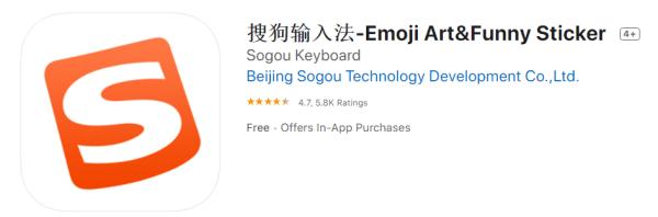 typing in chinese: sogou input method app