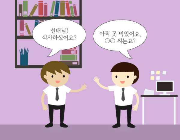 korean honorifics: 선배님, 식사하셧어요, 씨