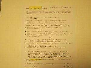 Ja-さん(社会人男性)へのアンケート