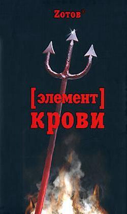 Зотов - Элемент крови