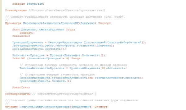 Мягкая гамма код 1с