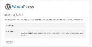 wordpress-install2