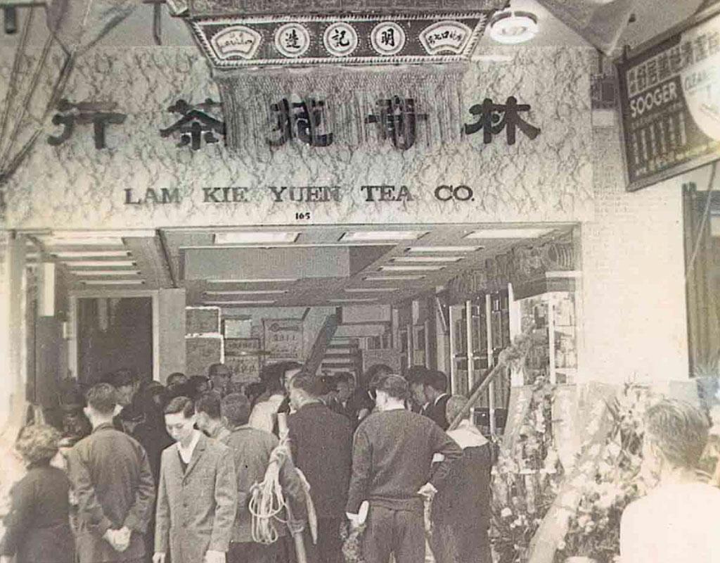 林奇苑茶行