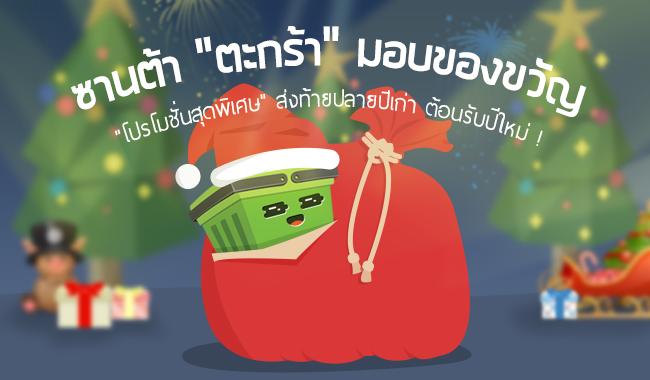 LnwShop_santa_650_03_