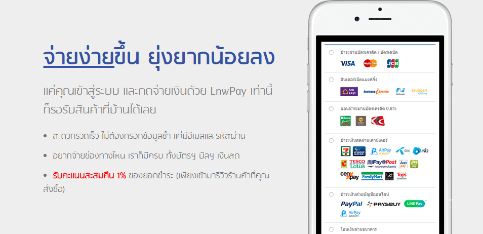 LnwPay_Payment