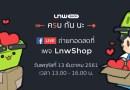 LnwShop ครบกันนะ มีไล์ฟด้วยนะ!