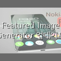 Featured Image Generator 업데이트