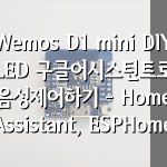 스마트홈1. Wemos D1 mini DIY LED 구글어시스턴트로 음성제어하기 – Raspberry Pi 4B, Home Assistant, ESPHome