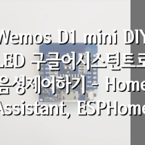 Wemos D1 mini DIY LED 구글어시스턴트로 음성제어하기 – Home Assistant, ESPHome