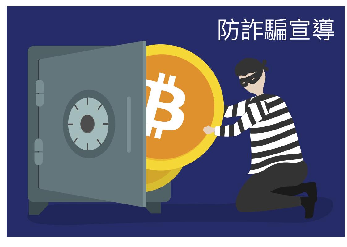 MAX & MaiCoin 防詐騙宣導