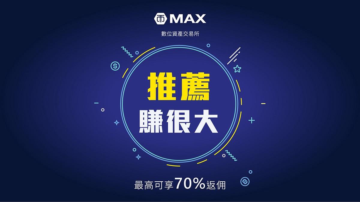MAX 超級推薦計畫正式上線!最高返佣70%!