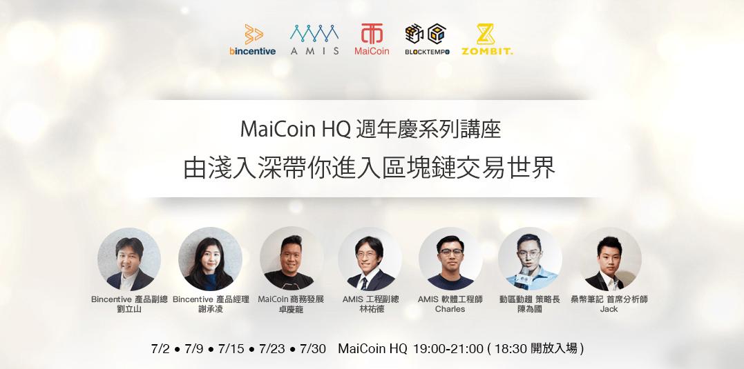 MaiCoin HQ週年慶系列講座