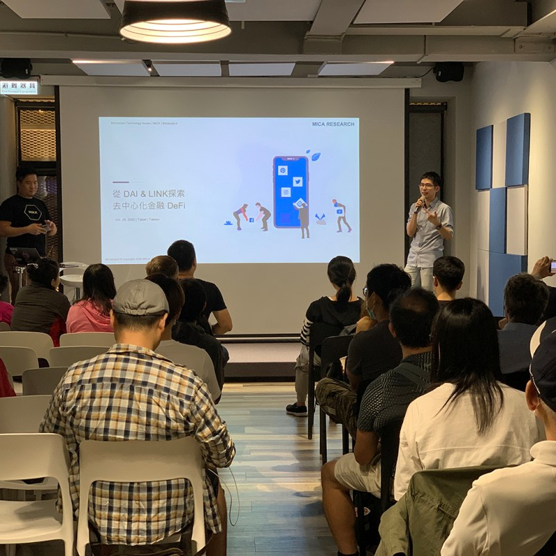 MaiCoin 區塊鏈講座-從 DAI & LINK探索去中心化金融 DeFi