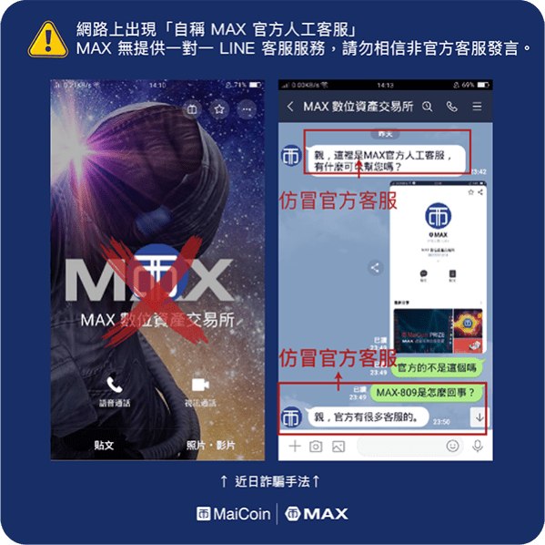 MAX Line 客服詐騙