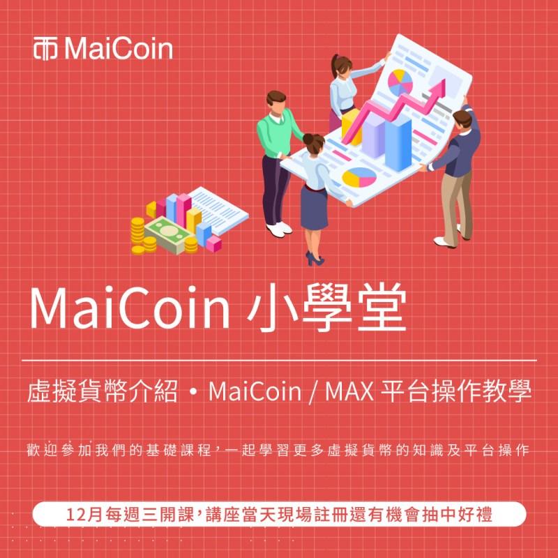 MaiCoin 小學堂 12月