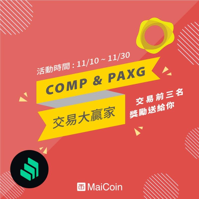 PAXG&COMP