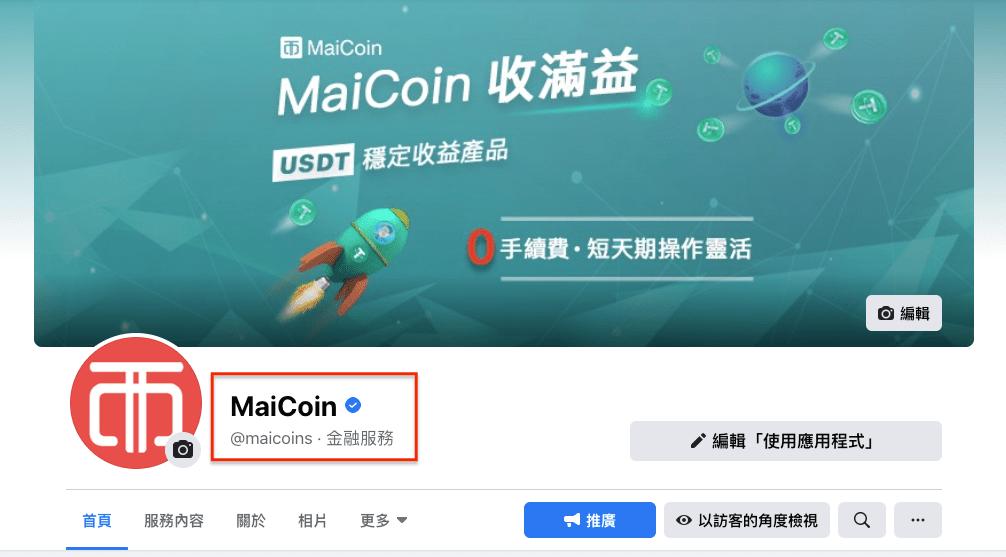MaiCoin FB 通過帳號驗證