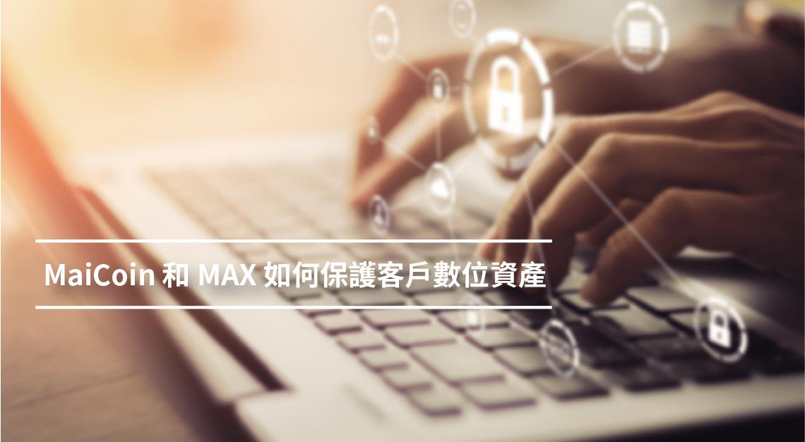 MaiCoin 和 MAX 如何保護客戶數位資產