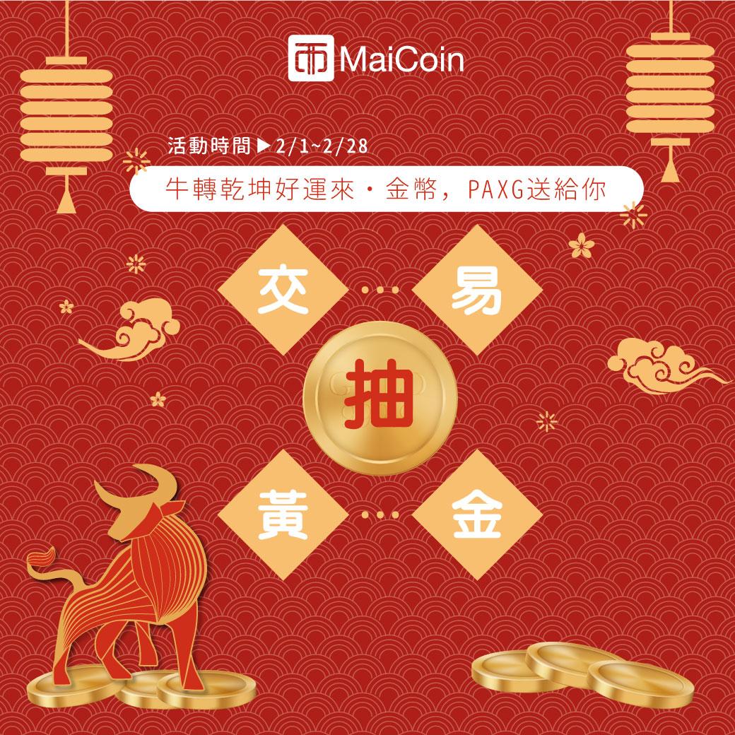 MaiCoin 平台,2月交易抽黃金