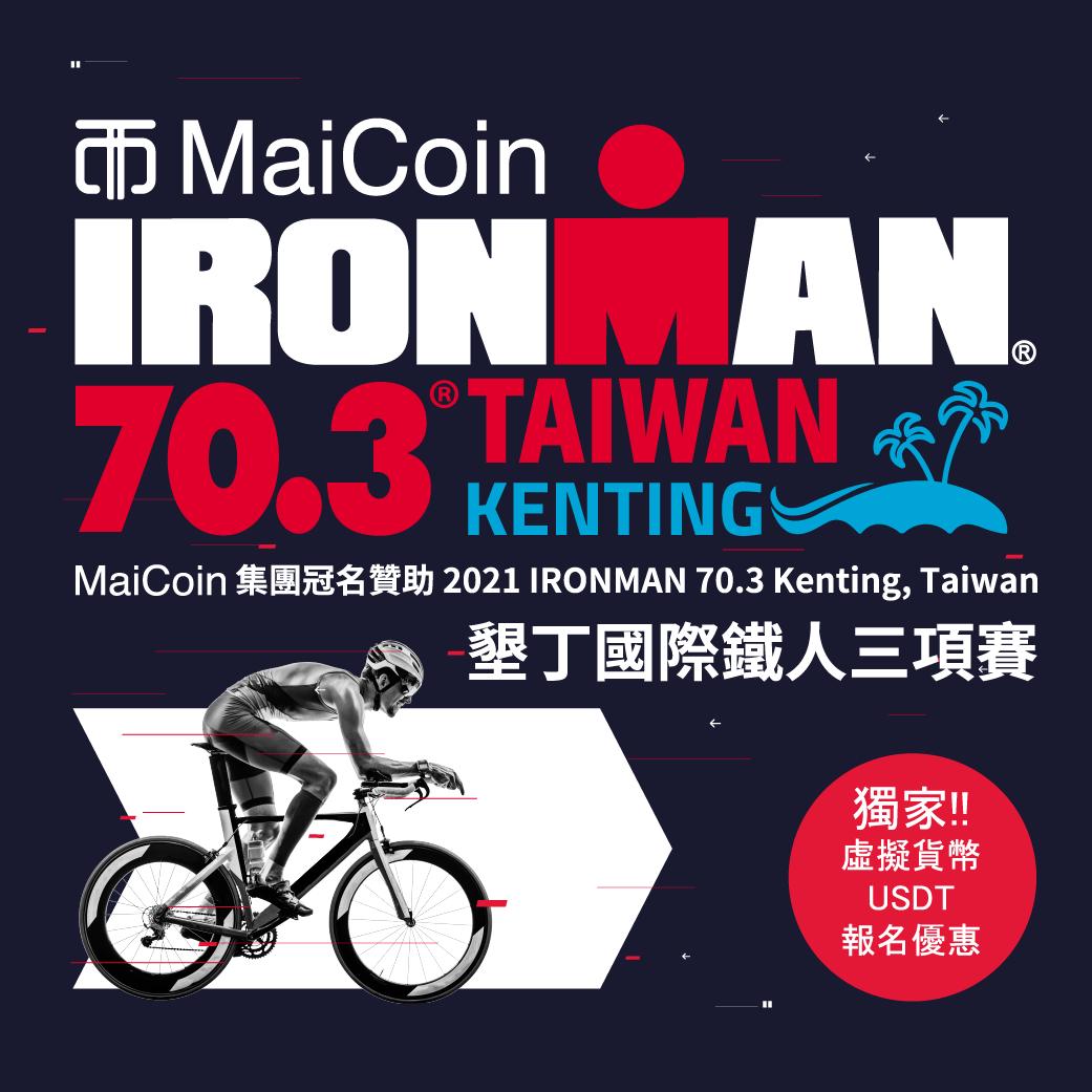 2021 MaiCoin IRONMAN 70.3 Kenting, Taiwan 墾丁國際鐵人三項賽
