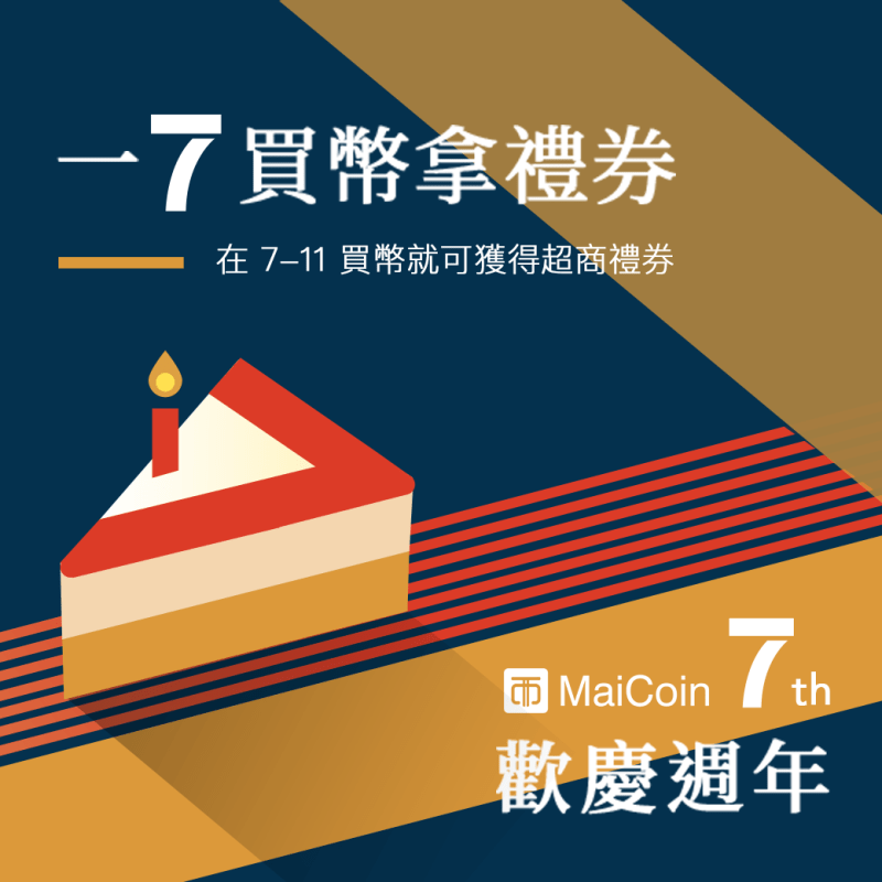 MaiCoin7週年慶