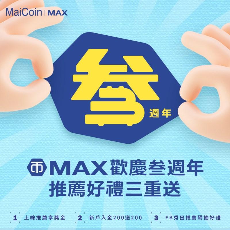 MAX3週年慶